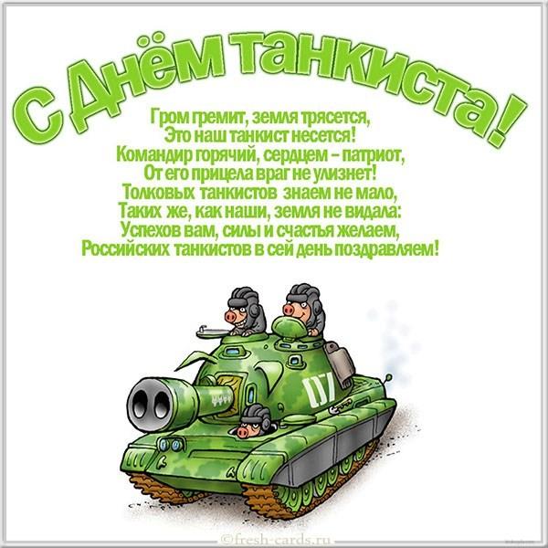 Прикольная картинка со стихами на день танкиста