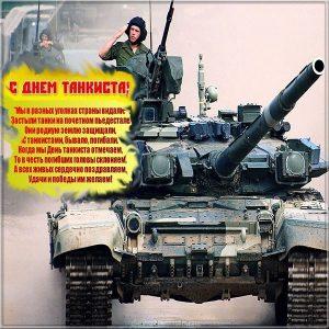Открытка с поздравлением на день танкиста