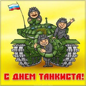 Прикольная открытка с днём танкиста