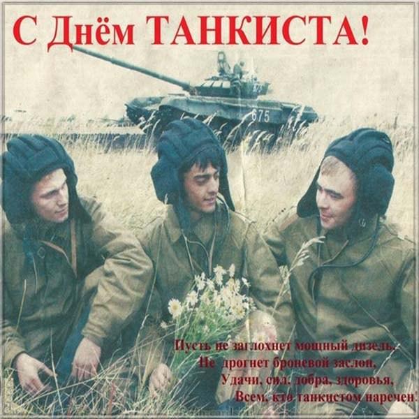 Открытка со стихами на день танкиста