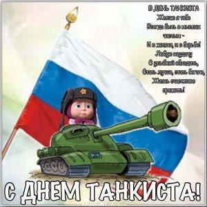 Красивая картинка с поздравлением на день танкиста