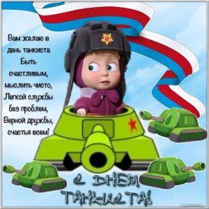 Картинка с юмором поздравляю с днём танкиста