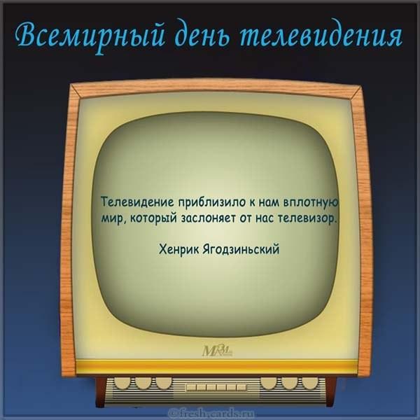 Открытка на всемирный день телевидения