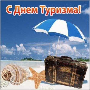 Поздравление в картинке с днём туризма