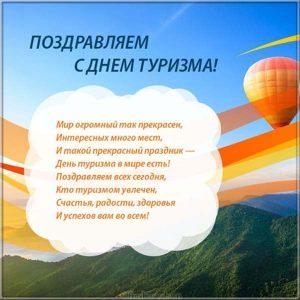 Открытка со стихами поздравляем с днём туризма