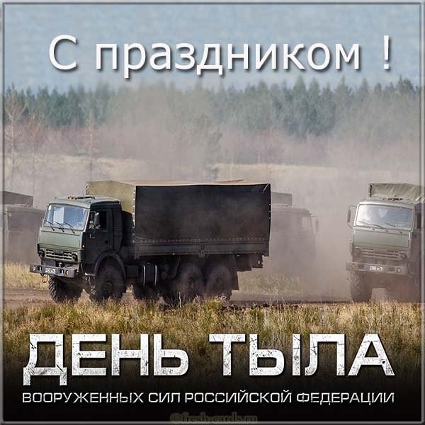 Открытка с праздником день тыла вооруженных сил России
