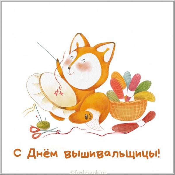 Милая открытка поздравление с днём вышивальщицы