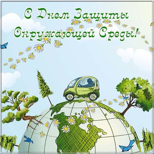 Открытка поздравление с днём защиты окружающей среды