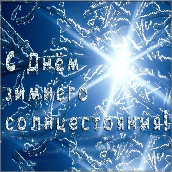 Картинка с днём зимнего солнцестояния