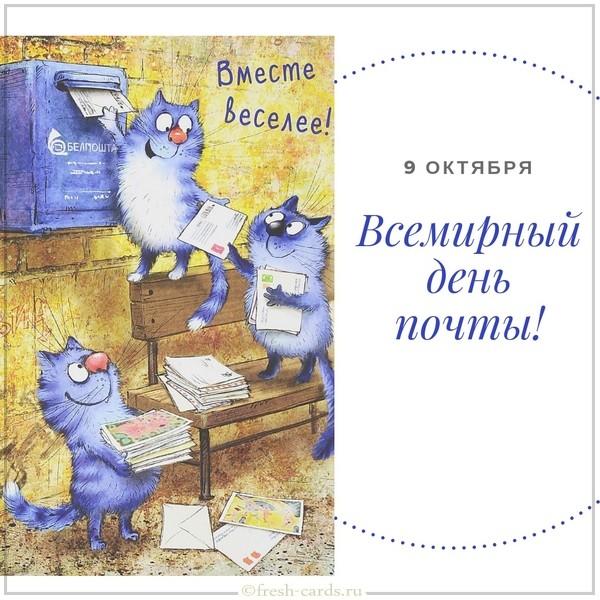 Электронная открытка на всемирный день почты