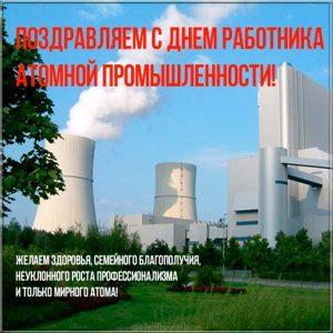 Открытка поздравляем с днём работника атомной промышленности