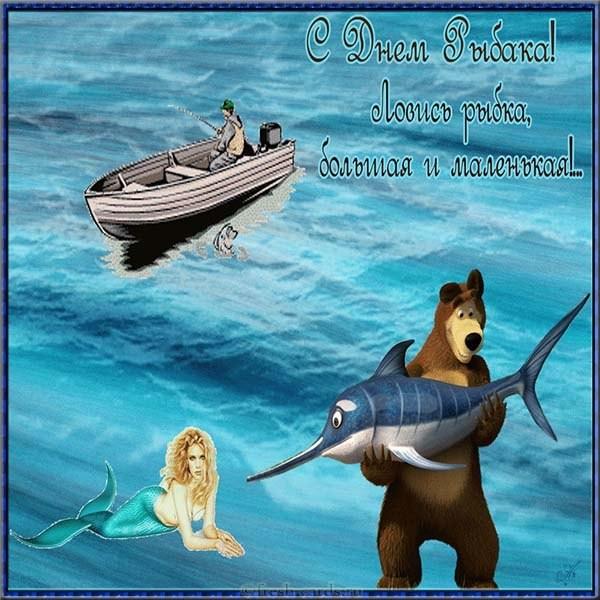 Картинка поздравление ко дню рыбака