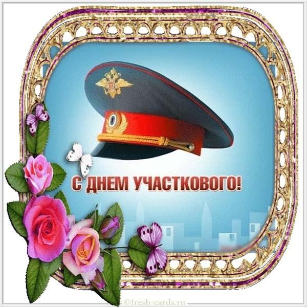 Поздравительная картинка на день участкового в России