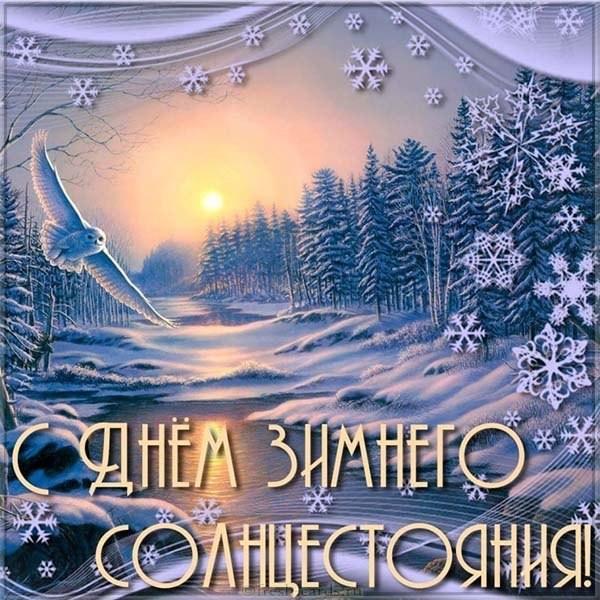 Картинка поздравление ко дню зимнего солнцестояния