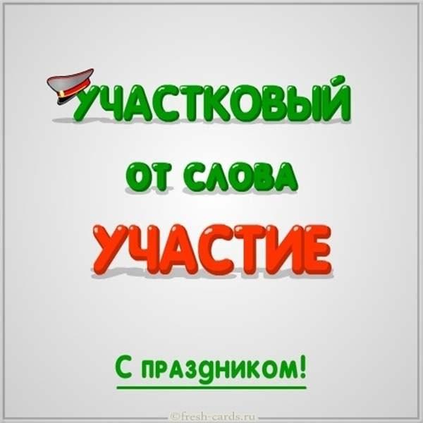 Картинка с праздником ко дню участкового в России