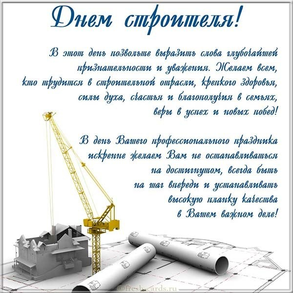 Картинка с текстом поздравляем с днём строителя