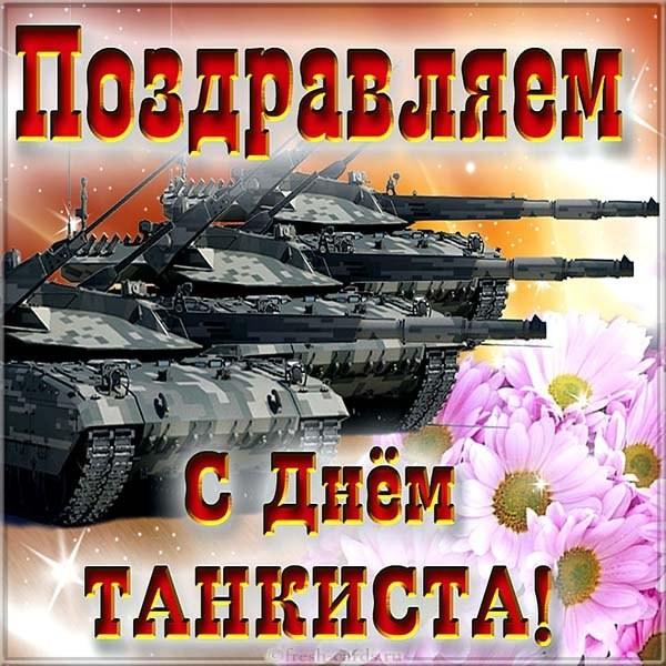Красивая открытка поздравляем с днём танкиста
