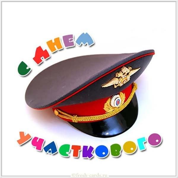 Бесплатная открытка с днём участкового в России