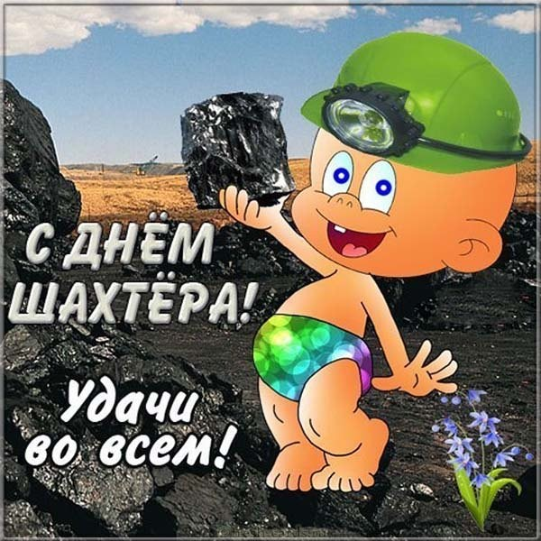 Картинка поздравление с днём шахтёра с юмором