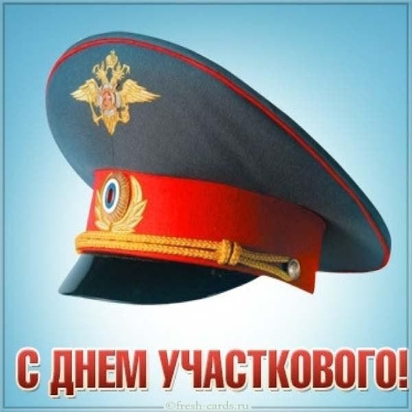 Картинка с поздравлением на день участкового в России