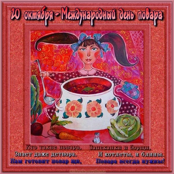 Электронная открытка ко дню повара