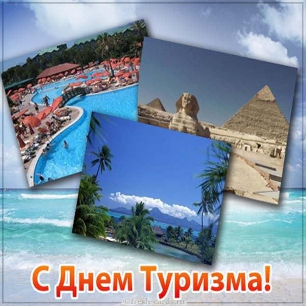 Электронная открытка с днём туризма