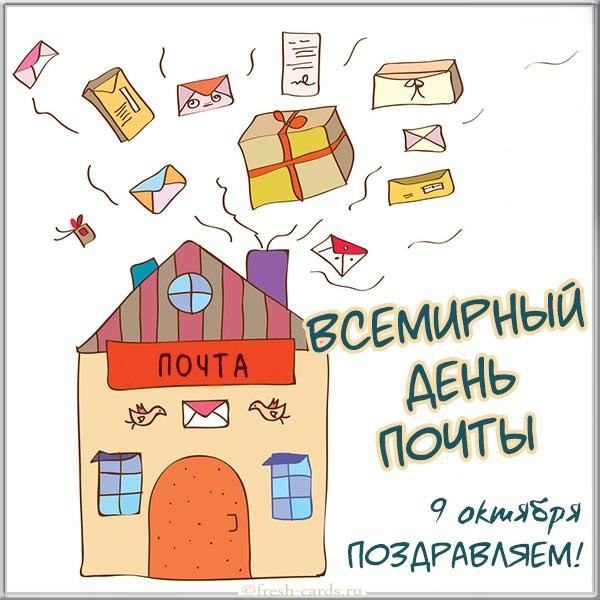 Картинка поздравляем с днём работника почты