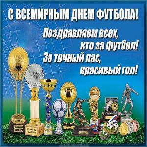 Картинка поздравляем с днём футбола