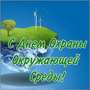 Поздравительная картинка ко дню охраны окружающей среды