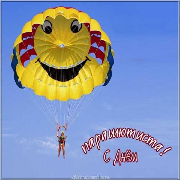 Красивая картинка с днём парашютиста