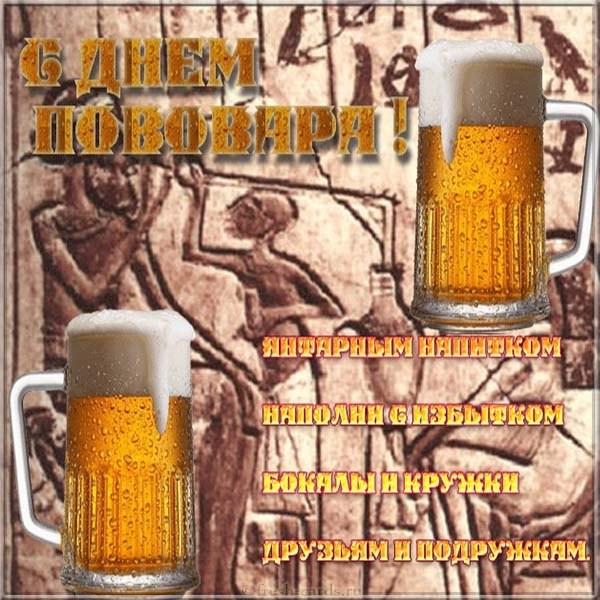 Красивая картинка поздравление с днём пивовара