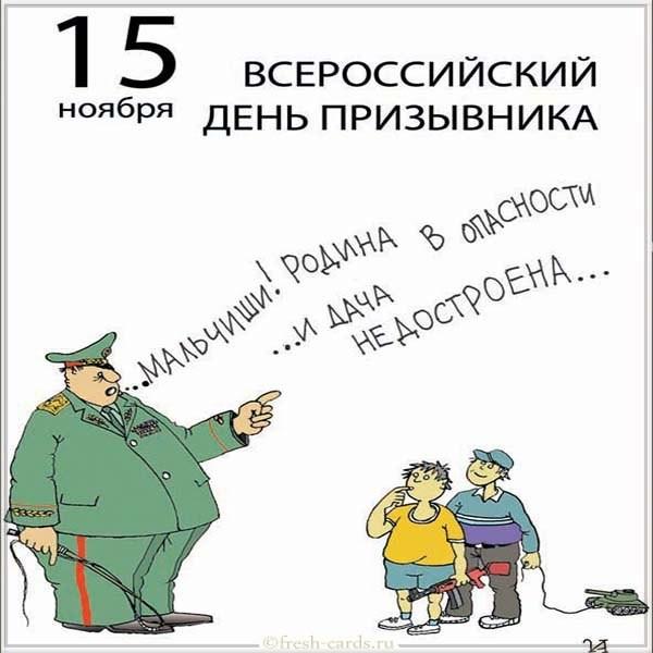 Поздравительная картинка на всероссийский день призывника