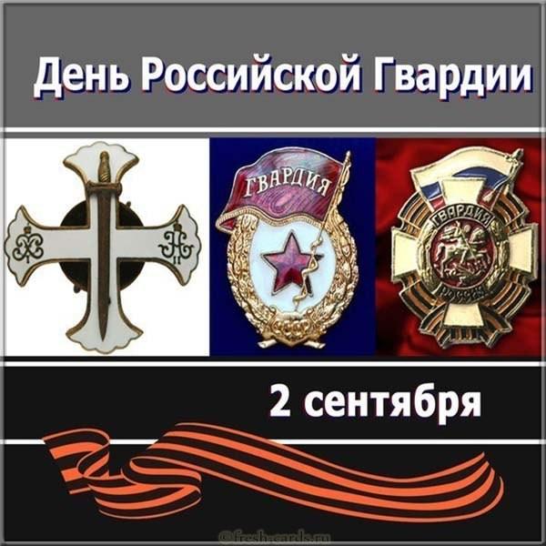 Красивая картинка с днём российской гвардии