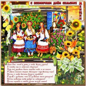 Красивая картинка на день сельских женщин