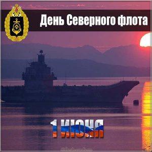 Красивая картинка на день северного флота