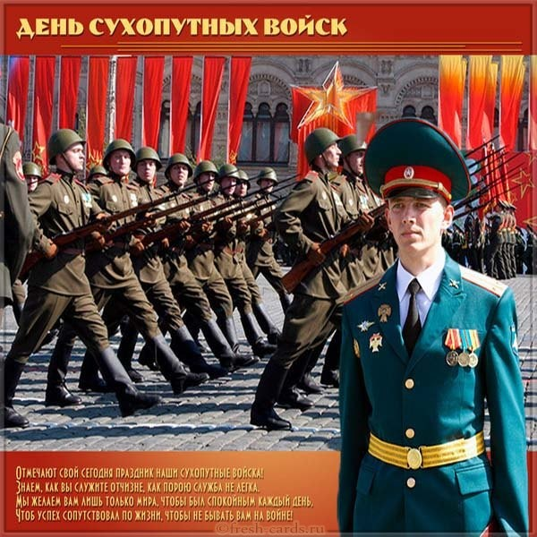 Красивая картинка с днём сухопутных войск РФ