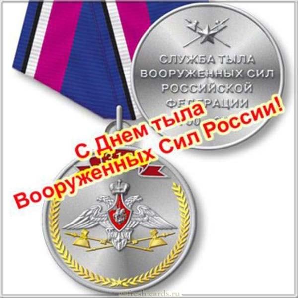 Красивая картинка с днём тыла вооруженных сил РФ