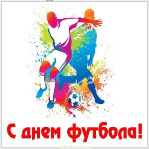 Красивая открытка с днём футбола