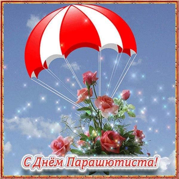 Красивая открытка поздравление ко дню парашютиста