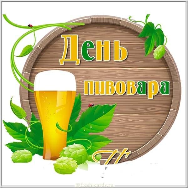 Красивая открытка поздравляю с днём пивовара