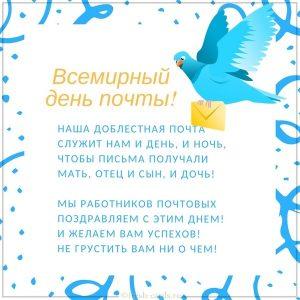 Красивая открытка со стихами на день почты