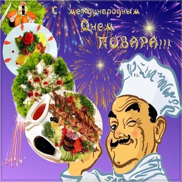 Красивая открытка с международным днём повара