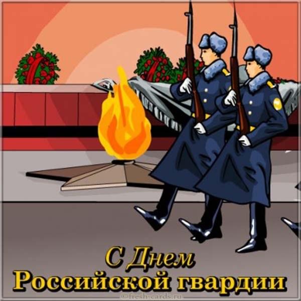 Красивая открытка с днём российской гвардии