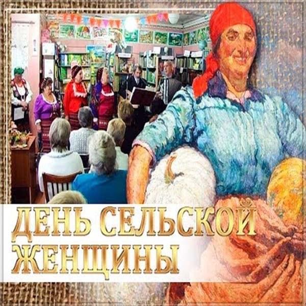 Красивая открытка с днём сельской женщины