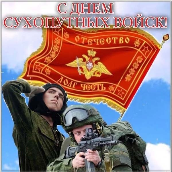 Красивая открытка ко дню сухопутных войск России