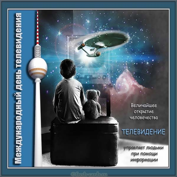Красивая открытка с международным днём телевидения