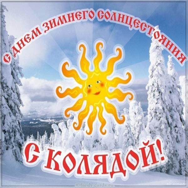 Красивая открытка с колядой днём зимнего солнцестояния