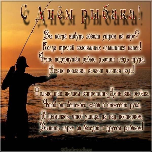 Красивейшая открытка с днём рыбака