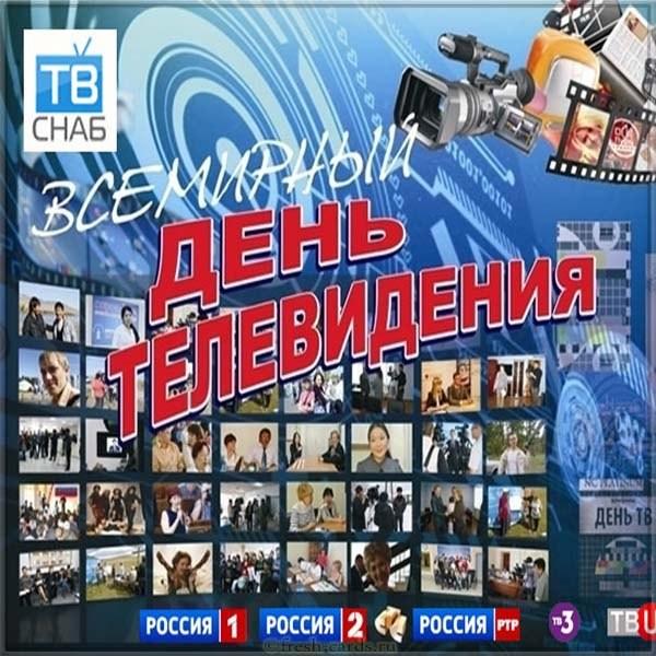 Открытка на международный день детского телевидения
