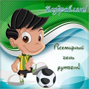 Картинка поздравляю с международным днём футбола